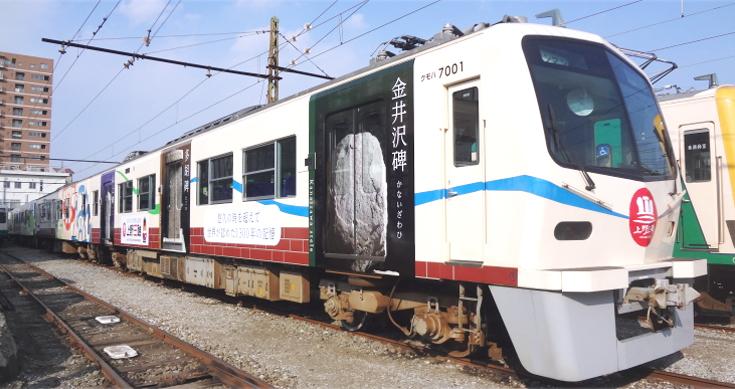 ラッピング列車画像
