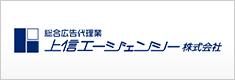 上信エージェンシー株式会社