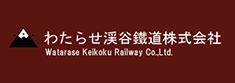 わたらせ渓谷鉄道株式会社