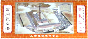 富岡製糸場記念入場乗車券セット画像