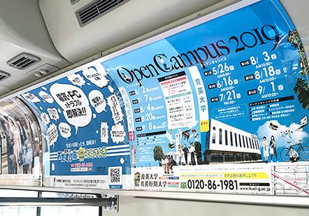 バス車内挟込ポスター画像