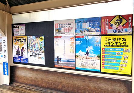 駅貼ポスター画像