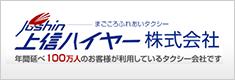上信ハイヤー株式会社