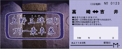 上野三碑巡りフリー乗車券画像