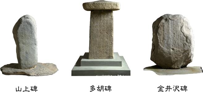 上野三碑画像