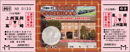 富岡製糸場見学往復割引乗車券画像