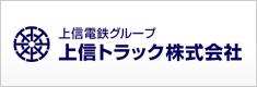 上信電鉄グループ 上信トラック株式会社