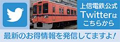 上信電鉄公式Twitter