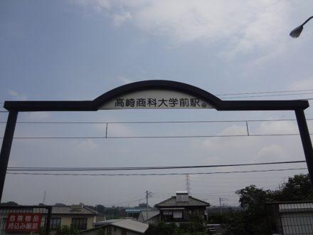 高崎商科大学前
