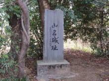 山上碑(国特別史跡)