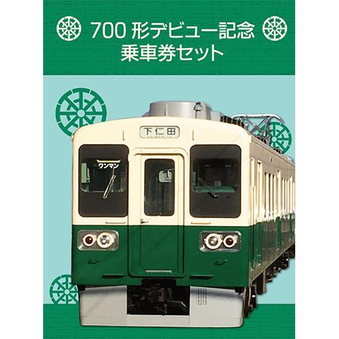 《商品No.14》700形デビュー記念乗車券セット