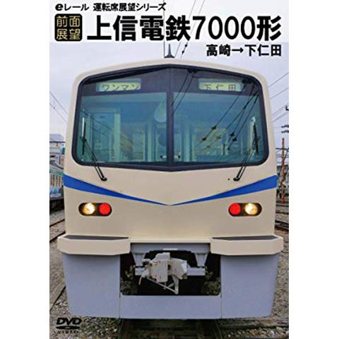 《商品No.13》7000形 DVD