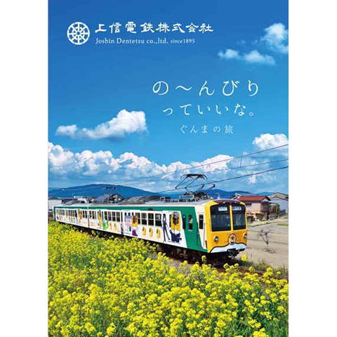 《商品No.12》ぐんまちゃん列車 クリアファイル