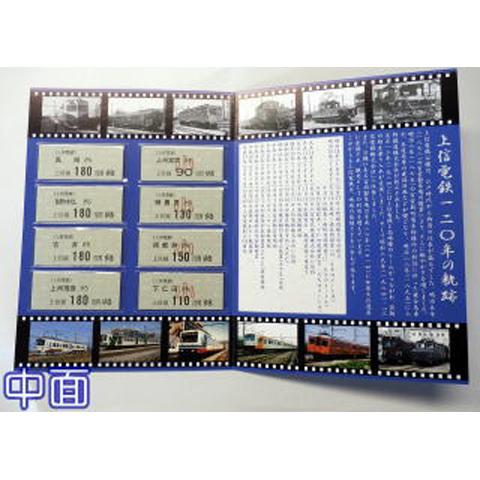 《商品No.3》上信電鉄創立120周年記念切符