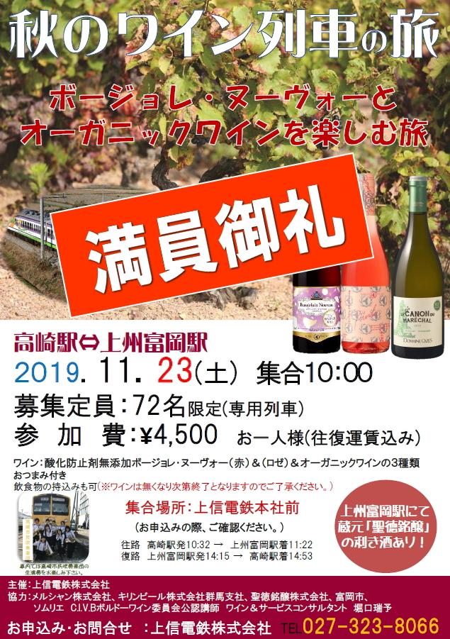 秋のワイン列車の旅~ボージョレ・ヌーヴォーとオーガニックワインを楽しむ旅~